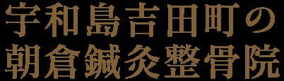 宇和島市吉田町の朝倉鍼灸整骨院