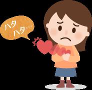 心臓神経症(心臓がハタハタする、動機、胸痛、息切れ)の特長と症状