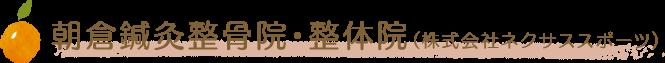 朝倉鍼灸整骨院・整体院グループ(株式会社ネクサススポーツ)