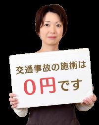 交通事故の施術は0円です