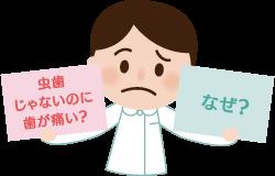 非定型歯痛について