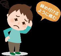 筋緊張性頭痛の特長と症状