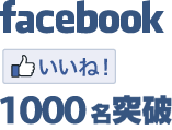 facebookいいね!500名突破