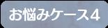 お悩みケース4