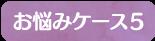 お悩みケース5